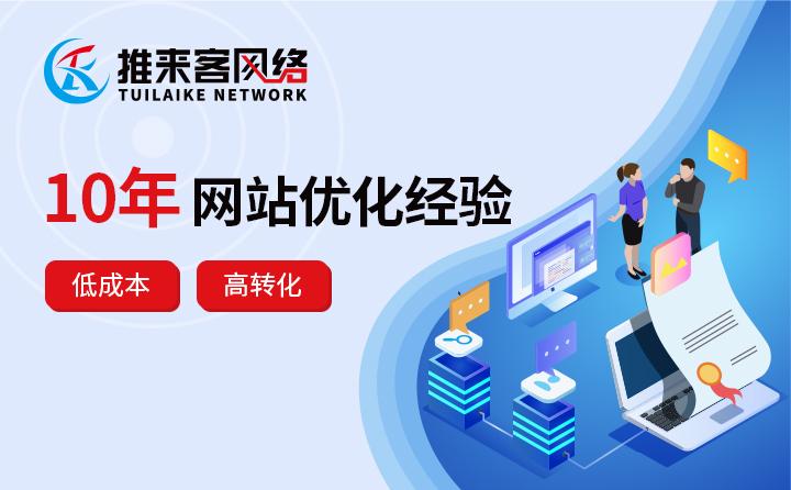 广州网站优化哪家公司好?最快2周上首页