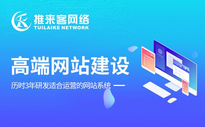 广东网站建设哪家公司最好